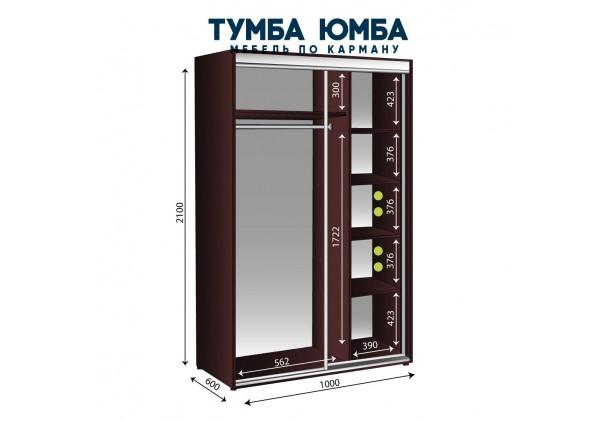 Шкаф-Купе 1000/600/2100