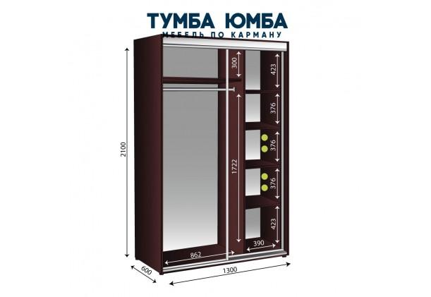 Шкаф-Купе 1300/600/2100