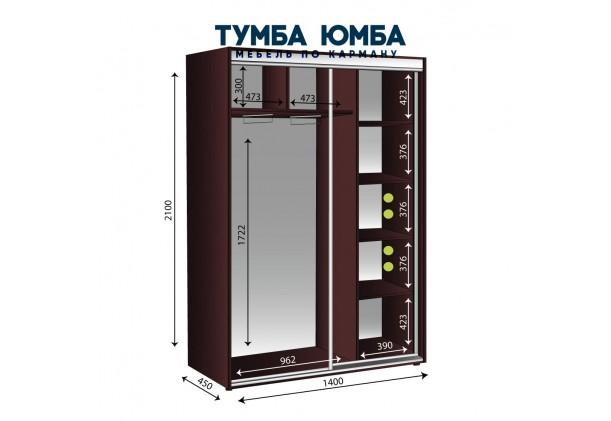 Шкаф-Купе 1400/450/2100