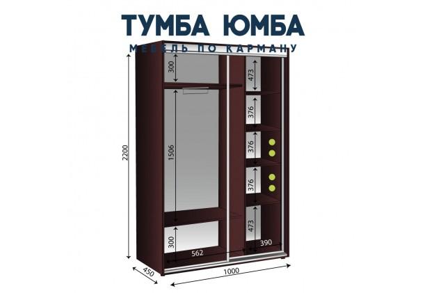 Шкаф-Купе 1000/450/2200