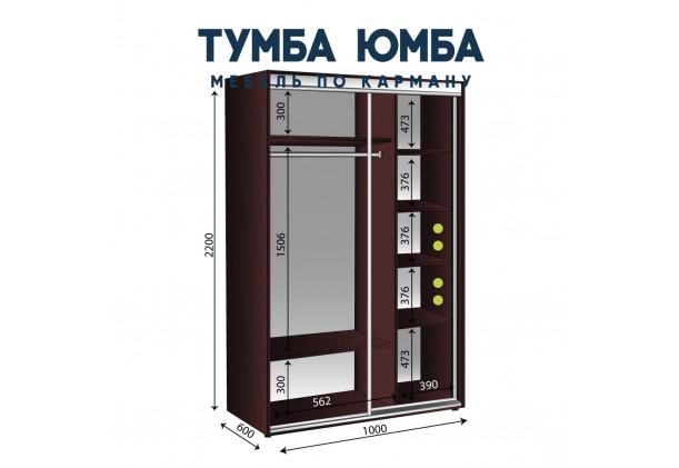 Шкаф-Купе 1000/600/2200