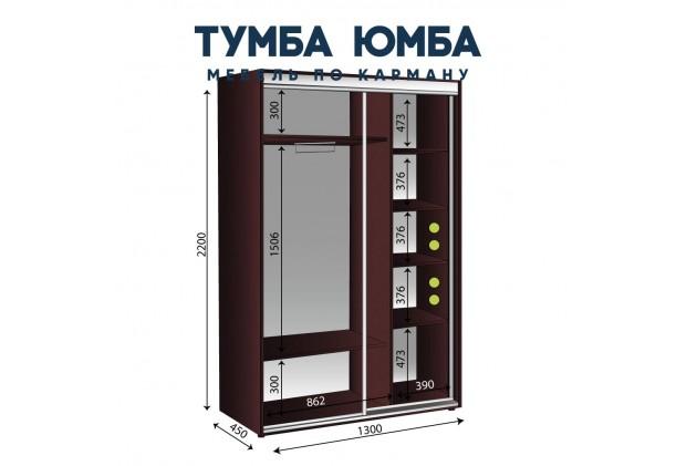 Шкаф-Купе 1300/450/2200