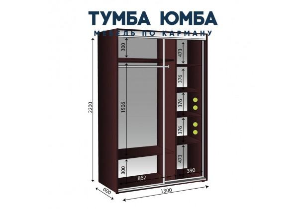 Шкаф-Купе 1300/600/2200