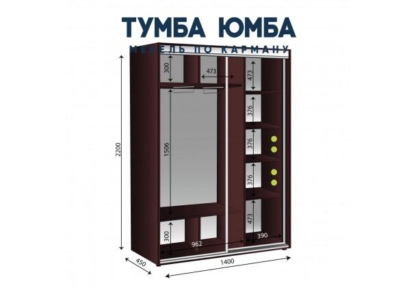 Шкаф-Купе 1400/450/2200