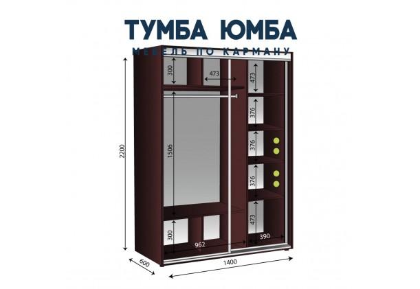 Шкаф-Купе 1400/600/2200