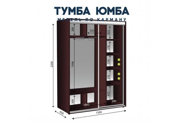 Шкаф-Купе 1500/450/2200