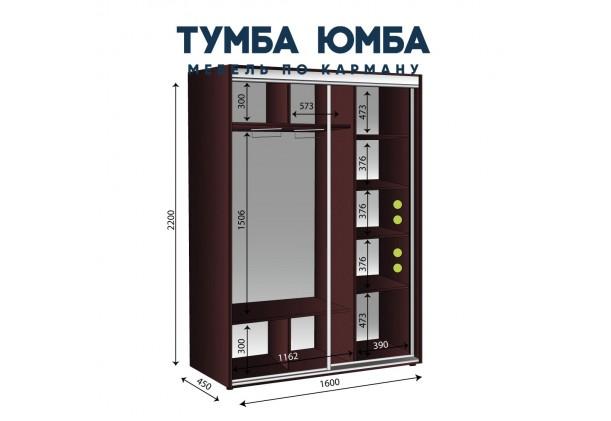 Шкаф-Купе 1600/450/2200