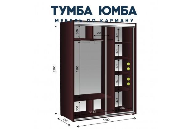 Шкаф-Купе 1800/450/2200