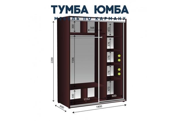 Шкаф-Купе 1800/600/2200