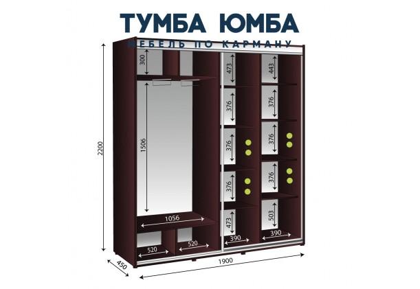 Шкаф-Купе 1900/450/2200