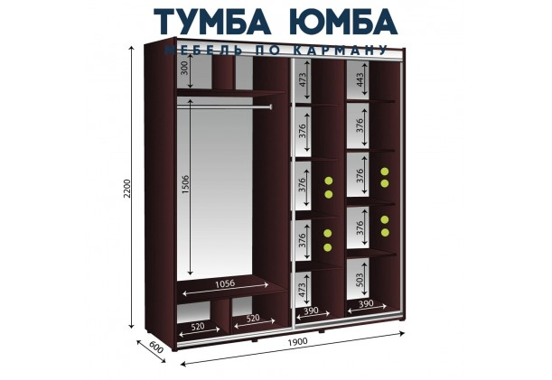 Шкаф-Купе 1900/600/2200