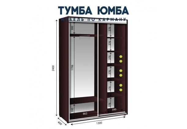 Шкаф-Купе 1300/450/2400