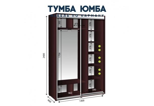 Шкаф-Купе 1400/450/2400