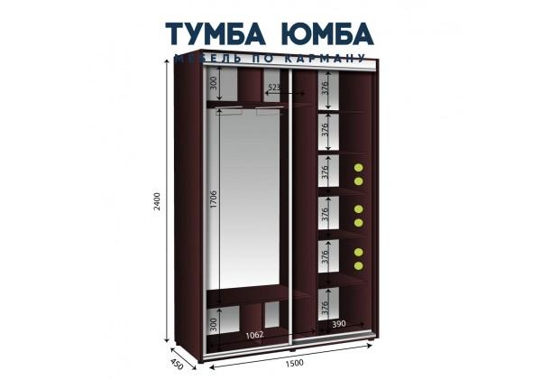 Шкаф-Купе 1500/450/2400