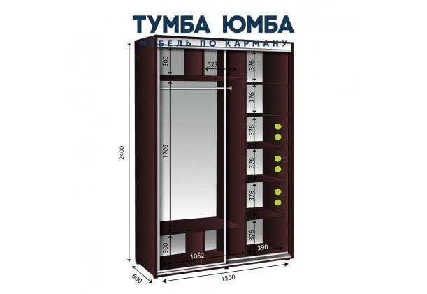 Шкаф-Купе 1500/600/2400