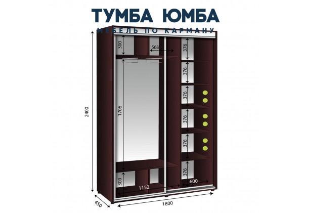 Шкаф-Купе 1800/450/2400