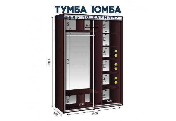 Шкаф-Купе 1800/600/2400