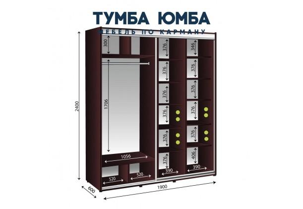 Шкаф-Купе 1900/600/2400