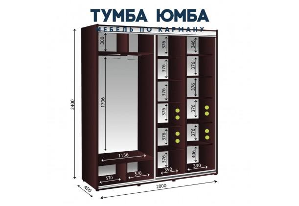 Шкаф-Купе 2000/450/2400