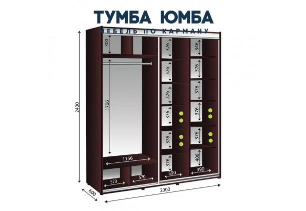 Шкаф-Купе 2000/600/2400
