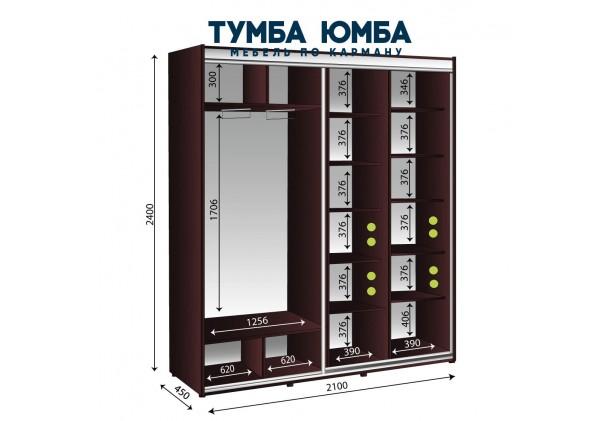 Шкаф-Купе 2100/450/2400