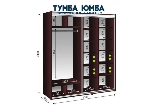 Шкаф-Купе 2100/600/2400