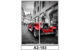 Фотопечать А2-183 для шкафа-купе на две двери. Ретро-автомобиль