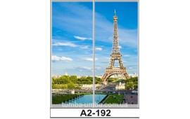 Фотопечать А2-192 для шкафа-купе на две двери. Париж