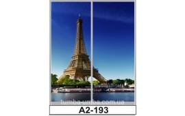Фотопечать А2-193 для шкафа-купе на две двери. Париж