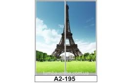 Фотопечать А2-195 для шкафа-купе на две двери. Париж