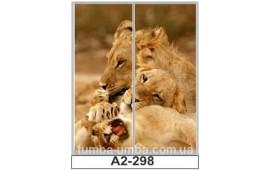 Фотопечать А2-298 для шкафа-купе на две двери. Львы
