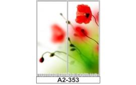 Фотопечать А2-353 для шкафа-купе на две двери. Цветы