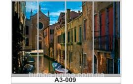 Фотопечать А3-009 для шкафа-купе на четыре двери. Венеция