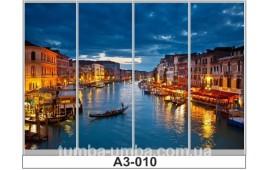 Фотопечать А3-010 для шкафа-купе на четыре двери. Венеция