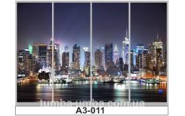 Фотопечать А3-011 для шкафа-купе на четыре двери. Ночной город