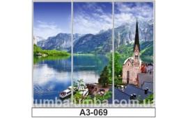Фотопечать А3-069 для шкафа-купе на три двери. Горное озеро