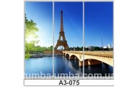 Фотопечать А3-075 для шкафа-купе на три двери. Париж