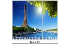 Фотопечать А3-076 для шкафа-купе на три двери. Париж