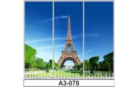 Фотопечать А3-078 для шкафа-купе на три двери. Париж