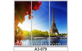 Фотопечать А3-079 для шкафа-купе на три двери. Париж