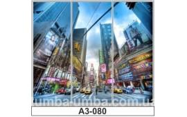 Фотопечать А3-080 для шкафа-купе на три двери. Большой город