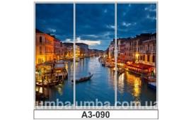 Фотопечать А3-089 для шкафа-купе на три двери. Венеция