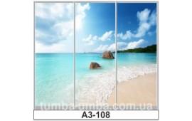 Фотопечать А3-108 для шкафа-купе на три двери. Море