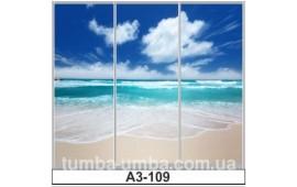 Фотопечать А3-109 для шкафа-купе на три двери. Море