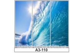 Фотопечать А3-110 для шкафа-купе на три двери. Море