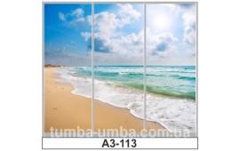 Фотопечать А3-113 для шкафа-купе на три двери. Море