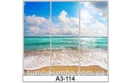 Фотопечать А3-114 для шкафа-купе на три двери. Море