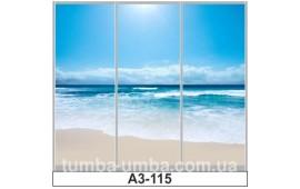 Фотопечать А3-115 для шкафа-купе на три двери. Море