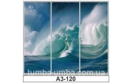 Фотопечать А3-120 для шкафа-купе на три двери. Море
