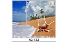 Фотопечать А3-123 для шкафа-купе на три двери. Море
